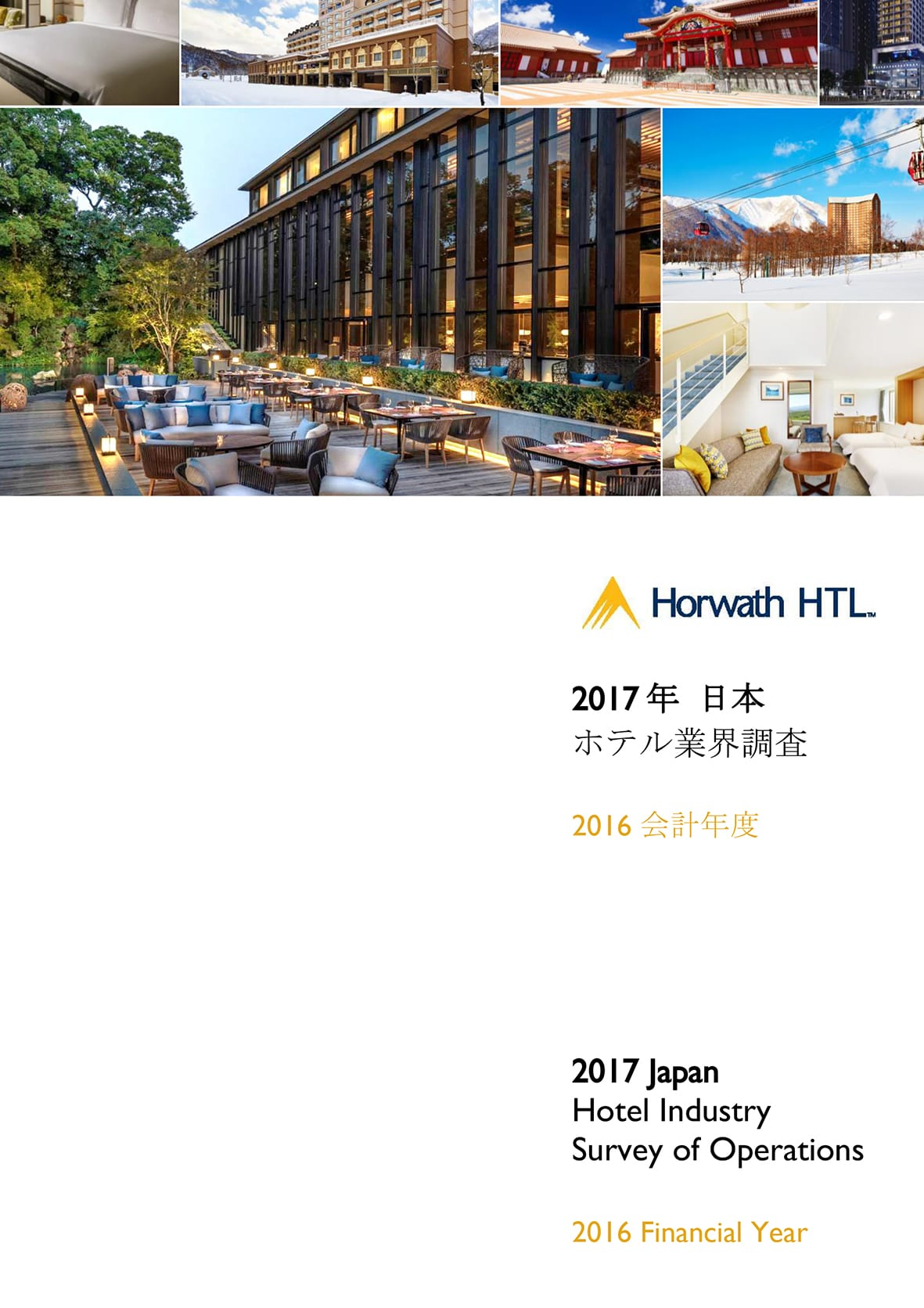 HHTL Annual Study 2017 Japan 2