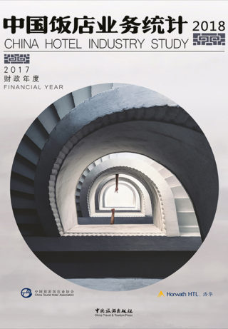 HHTL Annual Study 2018 China COVER
